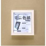【カラー色紙額ミニ】厚みのある色紙収納可能 1/4色紙用 スタンド付き・壁掛け可能■カラー1/4色紙(137×122mm) ミルク