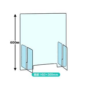 【飛沫対策透明板】 アクリル透明仕切り板/衝立 【幅500×高さ600mm】 日本製 スタンド×2 〔接客 飲食店 店舗 受付 入口〕 - 拡大画像