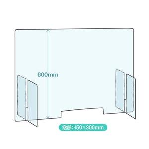 【飛沫対策透明板】 アクリル透明仕切り板/衝立 【幅900×高さ600mm】 日本製 スタンド×2 〔接客 飲食店 店舗 受付 入口〕 - 拡大画像