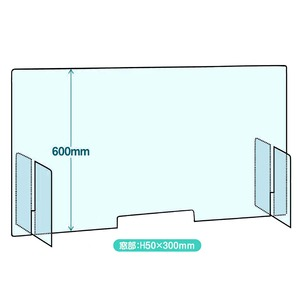【飛沫対策透明板】 アクリル透明仕切り板/衝立 【幅1200×高さ600mm】 日本製 スタンド×2 〔接客 飲食店 店舗 受付 入口〕 - 拡大画像