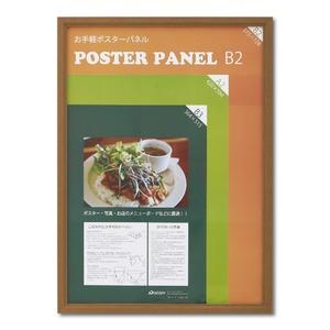 【木製額】温かみのある木製ポスターパネル ポスターパネル B2サイズ(515×728mm) チーク - 拡大画像