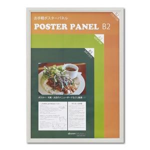【木製額】温かみのある木製ポスターパネル ポスターパネル B2サイズ(515×728mm) ホワイト - 拡大画像