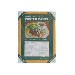 【木製額】温かみのある木製ポスターパネル ポスターパネル B3サイズ(364×515mm) ナチュラル - 拡大画像