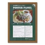 【木製額】温かみのある木製ポスターパネル ポスターパネル B3サイズ(364×515mm) チーク