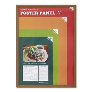 【木製額】温かみのある木製ポスターパネル ポスターパネル A1サイズ(594×841mm) チーク - 拡大画像