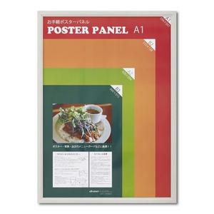 【木製額】温かみのある木製ポスターパネル ポスターパネル A1サイズ(594×841mm) ホワイト - 拡大画像