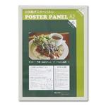 【木製額】温かみのある木製ポスターパネル ポスターパネル A2サイズ(420×594mm) ホワイト