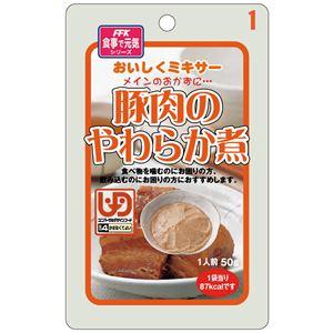 (まとめ)ホリカフーズ 介護食 おいしくミキサー(1)豚肉のやわらか煮(12袋入) 567600【×3セット】 - 拡大画像