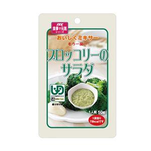 (まとめ)ホリカフーズ 介護食 おいしくミキサー(24)ブロッコリーのサラダ 12袋 567780【×3セット】 - 拡大画像
