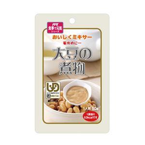 (まとめ)ホリカフーズ 介護食 おいしくミキサー(27)大豆の煮物 12袋 567810【×3セット】 - 拡大画像