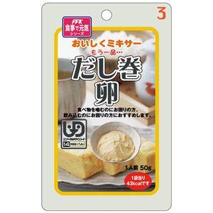 (まとめ)ホリカフーズ 介護食 おいしくミキサー(3)だし巻卵(12袋入) 567620【×3セット】 - 拡大画像