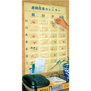 (まとめ)宇都宮製作 自助具薬関連 週間投薬カレンダー (1)1週間1日4回用 8309【×2セット】 - 拡大画像