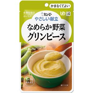 (まとめ)キューピー 介護食 やさしい献立 Y4-2 (2) ナメラカ野菜 グリンピース 6袋 Y4-2 20271 【×15セット】
