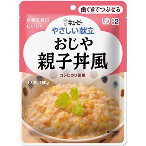 (まとめ)キューピー 介護食 やさしい献立 Y2-3 (3) おじや 親子丼風 6袋 Y2-3 20115 【×15セット】