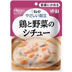 (まとめ)キューピー 介護食 やさしい献立 Y1-14 (14) 鶏と野菜のシチュー 6袋 Y1-14 20157 【×15セット】