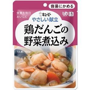 (まとめ)キューピー 介護食 やさしい献立 Y1-4 (4) 鶏ダンゴの野菜煮込み 6袋 Y1-4 18985 【×15セット】