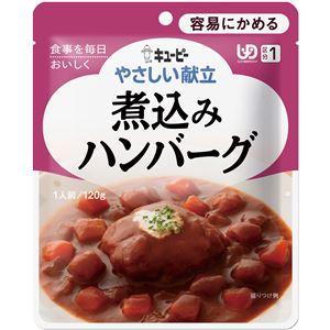 (まとめ)キューピー 介護食 やさしい献立 Y1-8 (8) 煮込みハンバーグ 6袋 Y1-8 18989 【×15セット】