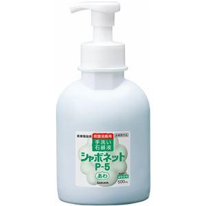 (まとめ)サラヤ 除菌 シャボネット(1)500ml 575-000336-00【×50セット】