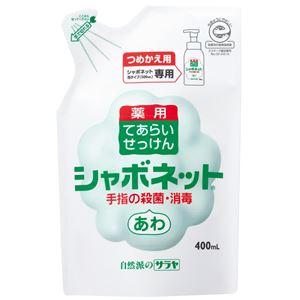 (まとめ)サラヤ 除菌 シャボネット(2)400ml詰替え用 575-000762-00【×90セット】