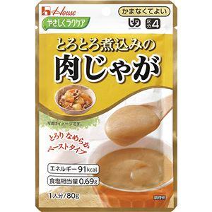 (まとめ)ハウス食品 介護食 やさしくラクケア (2)とろとろ煮込の肉じゃが1袋 85198【×50セット】
