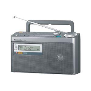 (まとめ)大阪ナショナル 災害対策 FM緊急警報放送対応FM/AM2バンドラジオ RF-U350-S【×5セット】 - 拡大画像