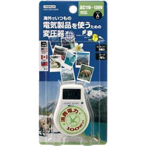 (まとめ)海外旅行用変圧器130V100W ヤザワ HTD130V100W【×2セット】 - 拡大画像