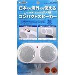(まとめ)アンプ付きコンパクトスピーカー ヤザワ TVR35WH【×3セット】