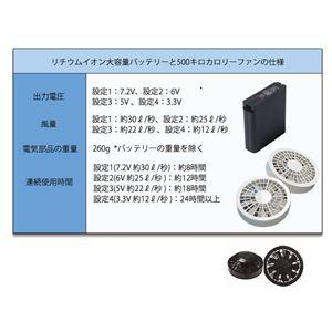 空調服 綿・ポリ混紡ツヅキ服 大容量バッテリーセット ファンカラー:ブラック 982SB22C06S2 【カラー:グレー サイズ:M 】