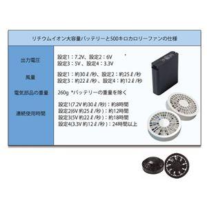 ポリエステル製半袖空調服 大容量バッテリーセット ファンカラー:ブラック 1720B22C17S7 【ウエアカラー:ライムグリーン×ネイビー 5L】