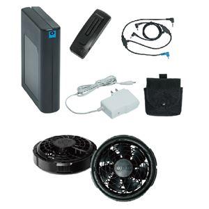 空調服 FAN FIT空調服用バッテリー(FFSET)+ファン(カラー:ブラック)セット - 拡大画像