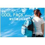 空調リュック COOL PACK(クールパック) KRKS01