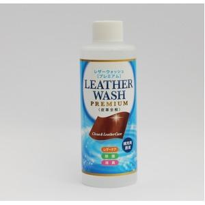 レザーウォッシュ プレミアム(補充用原液) 200ml  皮革洗剤 柔軟仕上剤 - 拡大画像