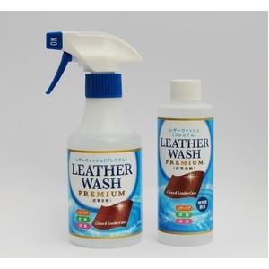 レザーウォッシュ プレミアム スプレー300ml+補充用原液200ml 各1本セット 皮革洗剤 柔軟仕上剤 - 拡大画像