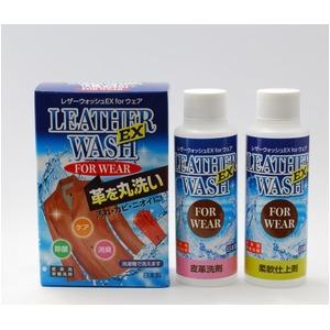 レザーウォッシュ EX for ウェア(衣類用) 皮革洗剤 柔軟仕上剤 - 拡大画像