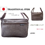 Made In Japan 日本・職人 ツイードヘリンボーン ショルダーバッグ ベージュ 【日本製】
