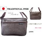 Made In Japan 日本・職人 ツイードヘリンボーン 大きめショルダーバッグ ベージュ 【日本製】