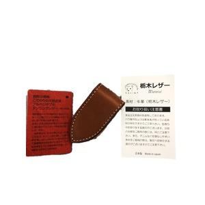 栃木レザー JAPAN MADE 本革マネークリップ ブラウン - 拡大画像