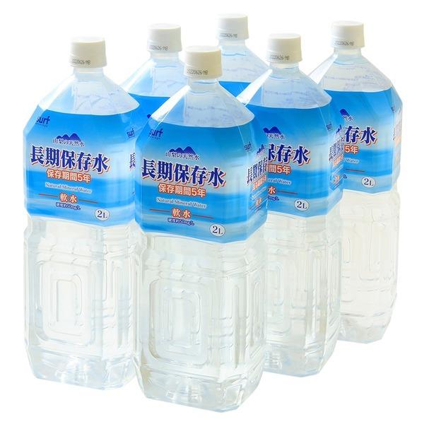 長期保存水 5年保存 2L×60本(6本×10ケース) サーフビバレッジ 防災/災害用/非常用備蓄水 2000ml ミネラルウォーター 軟水 ペットボトル