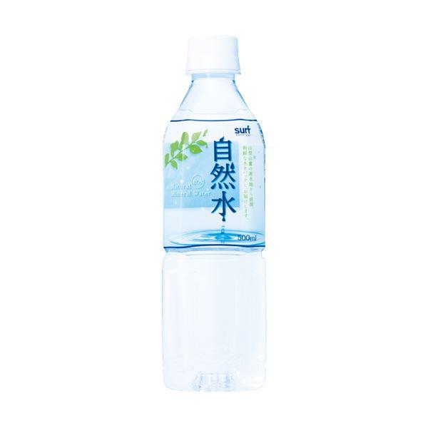 サーフビバレッジ 自然水 500ml×48本(24本×2ケース) 天然水 ミネラルウォーター 500cc 軟水 ペットボトル