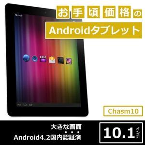 10.1型 Androidタブレット Chasm(キャズム) - 拡大画像