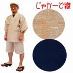 じゃかーど織織甚平 (ジャカード織) 紺 L