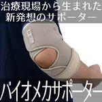 バイオメカサポーター肘関節?(愛知式)Lサイズ:左右セット