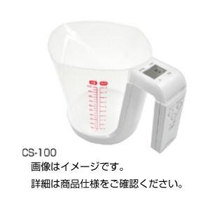 (まとめ)デジタル計量カップ CS-100【×3セット】