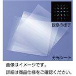 (まとめ)分光シート 10枚組【×3セット】