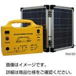 小型軽量太陽光発電セットFAO/20