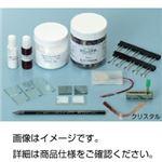 色素増感型太陽電池材料キット クリスタル
