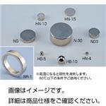 (まとめ)ネオジム磁石 HB-10 入数:5【×3セット】