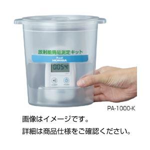 食品・土壌放射能簡易測定セットPA-1000-K - 拡大画像