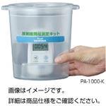 食品・土壌放射能簡易測定セットPA-1000-K
