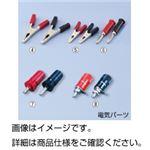 (まとめ)ターミナル ケニス型 黒(10個)【×3セット】